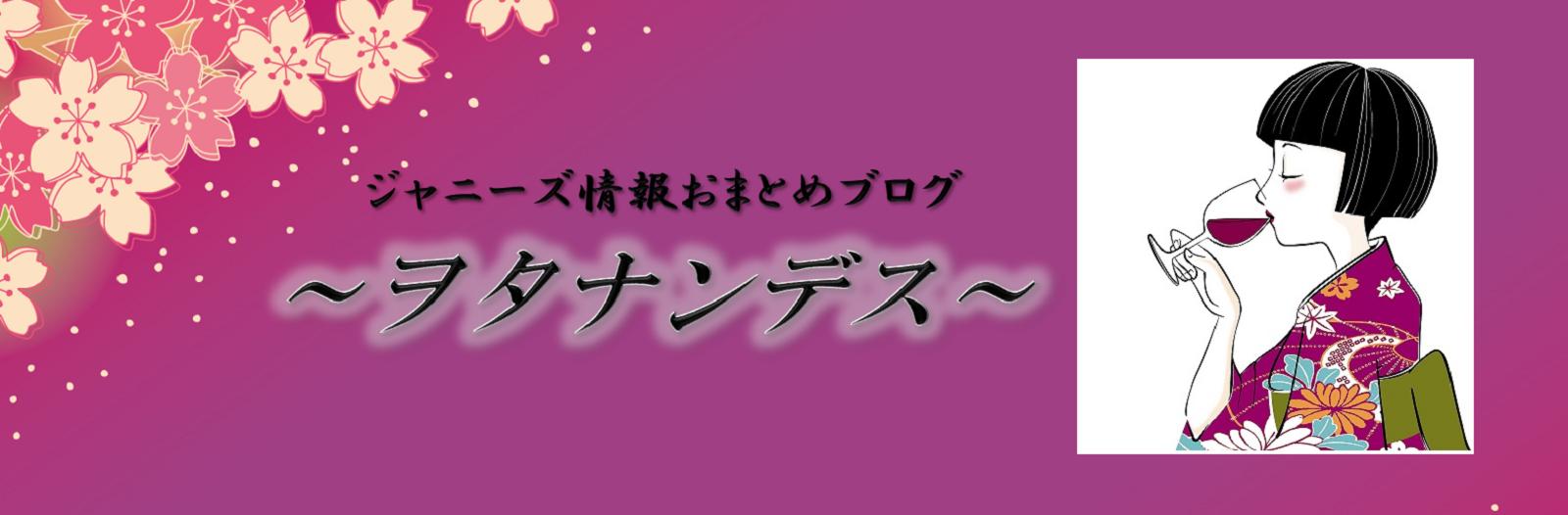 ジャニーズ情報おまとめブログ〜ヲタナンデス〜