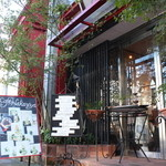 嵐にしやがれイチゴデスマッチのカフェ中野屋が話題!予約はできる??
