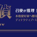 相葉雅紀の月9は「貴族探偵」!キャストや主題歌もチェック!