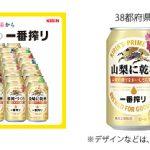 キリン一番搾りcm嵐の47都道府県篇(2017)と発売日が知りたい!